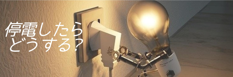 停電したらどうする